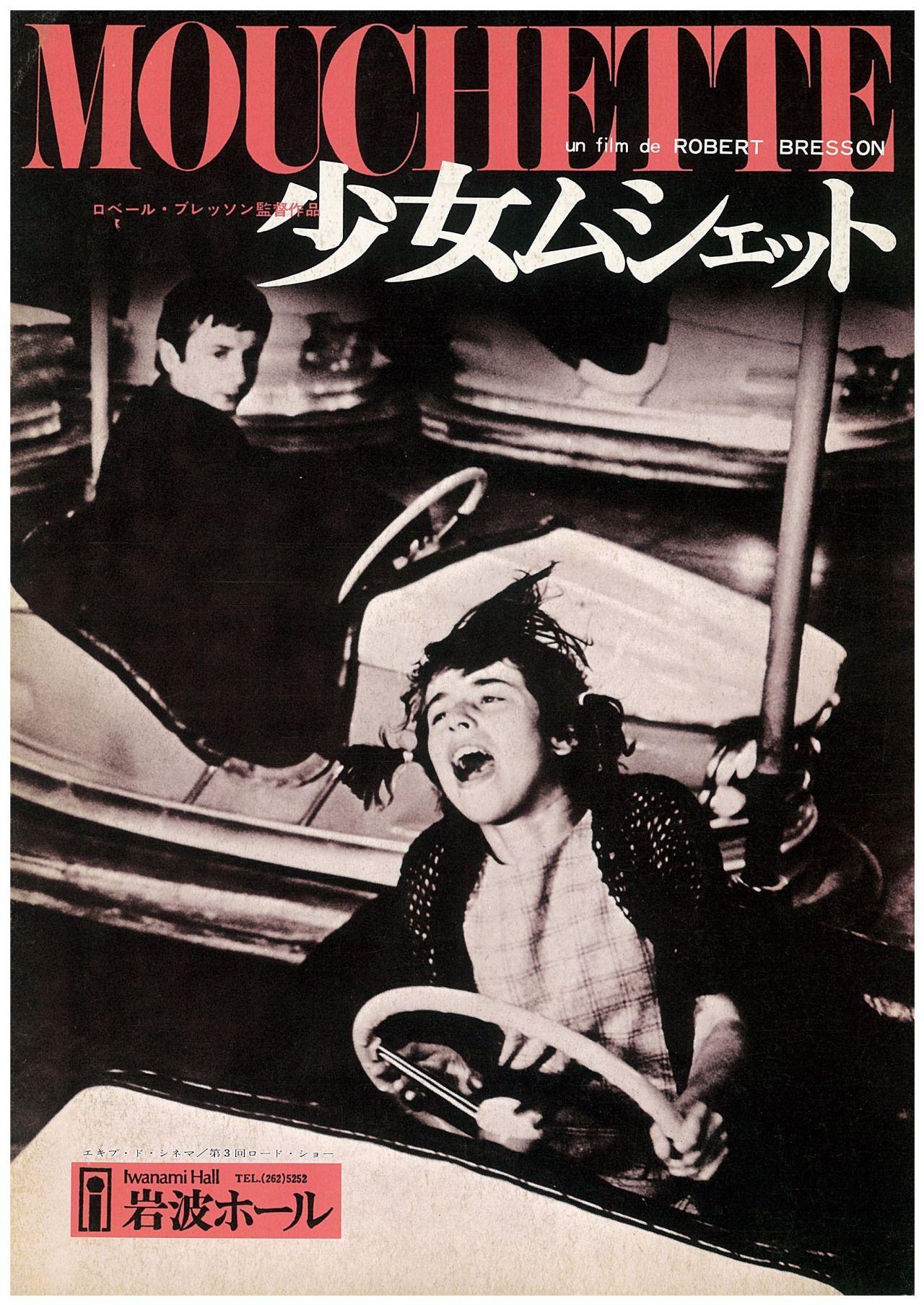 Mouchette (1967) - Mouchette (1967) - User Reviews - IMDb