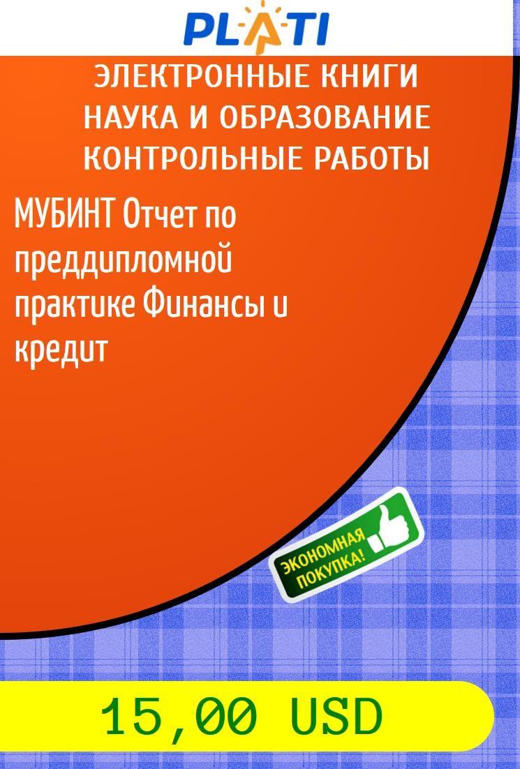 Отчет по практике финансы и кредит stathistupavcuuvi Журналистика и издательское дело Отчет о практике по специальности Финансы и кредит Отчет по практике Прохождение учебной практики в пао сбербанк