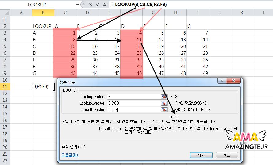 엑셀 Lookup 함수로 Vlookup 보완하기 네이버 포스트 드릴