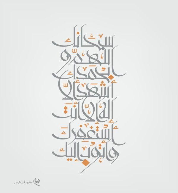 حديث كفارة المجلس سبحانك اللهم وبحمدك Islamic Calligraphy Calligraphy Art Lettering