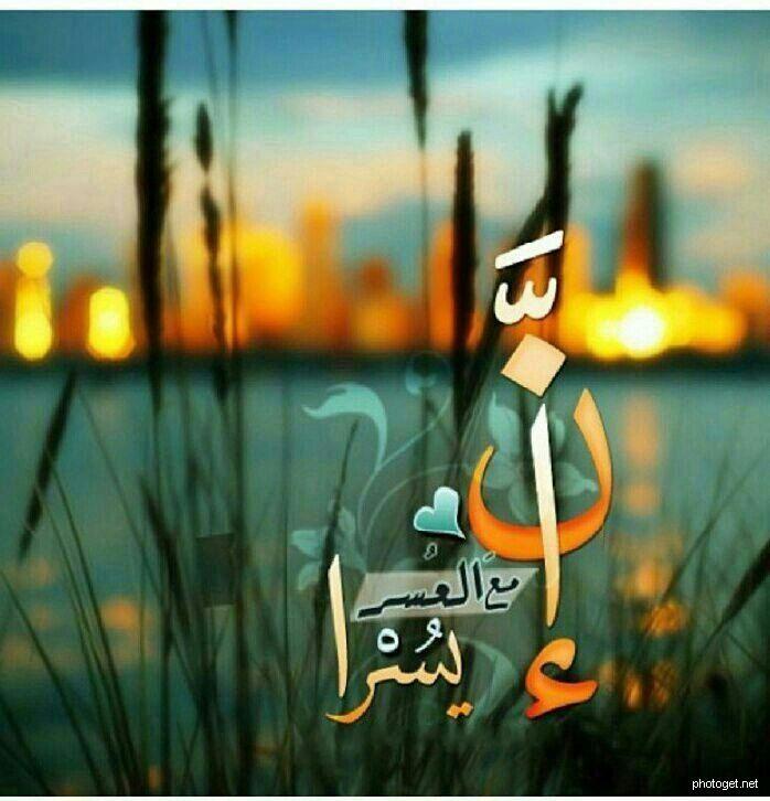 ان مع العسر يسرا صور Islamic Art Calligraphy Islamic Art Islamic Images