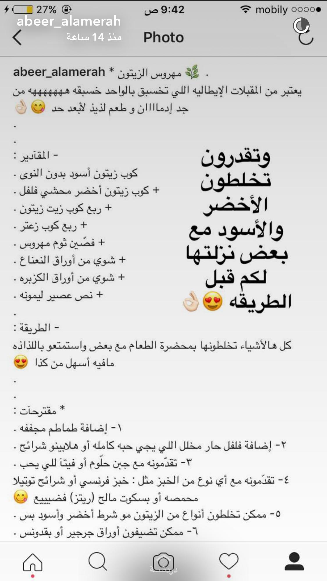 مهروس الزيتون Arabic Food Food And Drink Recipes