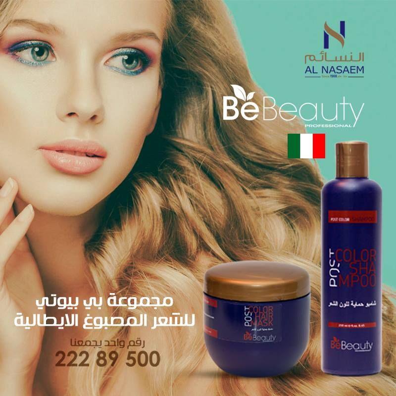 تألقي بأجمل اطلالة مع مجموعة بي بيوتي للشعر المصبوغ متوفرة حصريا لدى فروع شركة النسائم لمواد وأدوات التجميل معارضنا الكويت Shampoo Bottle Beauty Shampoo