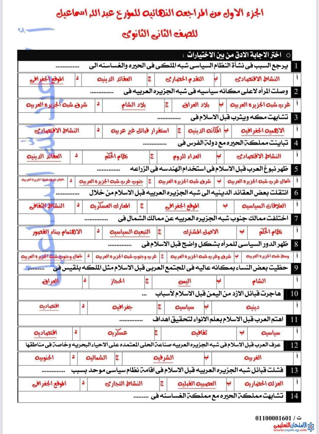 100 سؤال تاريخ لتانية ثانوي نظام تابلت جديد الإجابات Exam