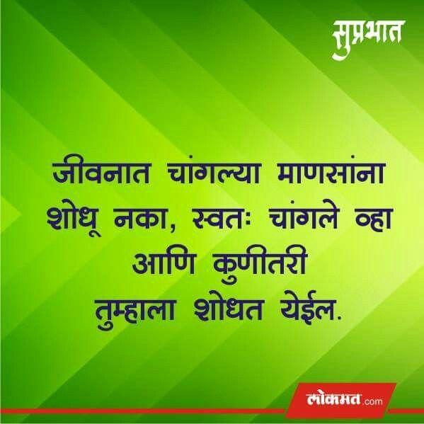 Positive Attitude Quotes Marathi: Quotes, Marathi Quotes, Good