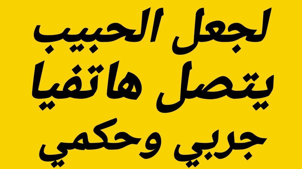 جلب الحبيب بالهاتف تخليه يتصل بيك في الحين جرب وحكم بنفسك Islamic Quotes Islamic Quotes Quran True Quotes
