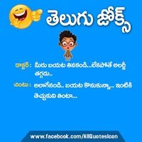Best Telugu Comedy Jokes Pictures Famous Telugu Funny Jokes