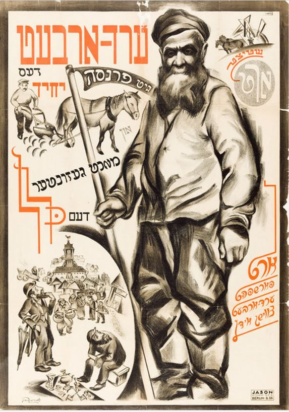 Httpwww Overlordsofchaos Comhtmlorigin Of The Word Jew Html: USSR. Yiddish Poster Ca. 1920s. ORT Is A Russian