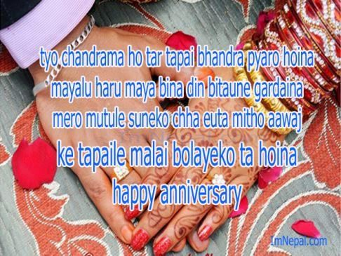 Marriage Anniversary Wishes in Nepali Language ~ Nepali SMS, Messages, Shayari, Quotes