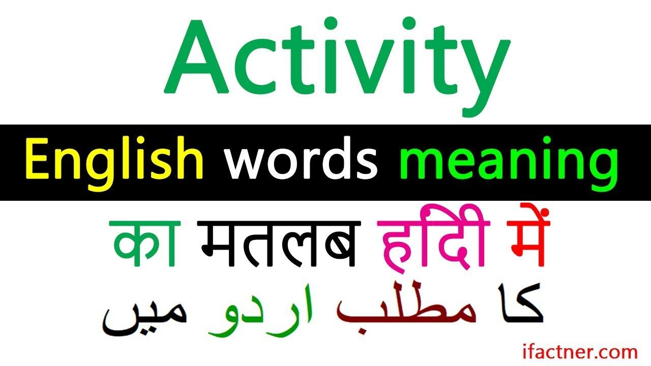 Activity meaning | English to Urdu words dictionary