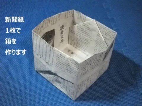 ゴミ箱 広告 で 作る