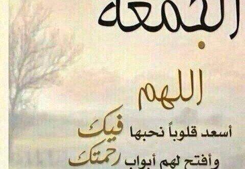 صور يوم الجمعة اجمل ادعية وصور عن يوم الجمعة ميكساتك Arabic Calligraphy Persian Kittens Quotes