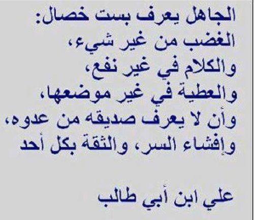 الجاهل يعرف بست خصال الغضب من غير شيء والكلام في غير Mixed Feelings Quotes Words Quotes Islamic Inspirational Quotes