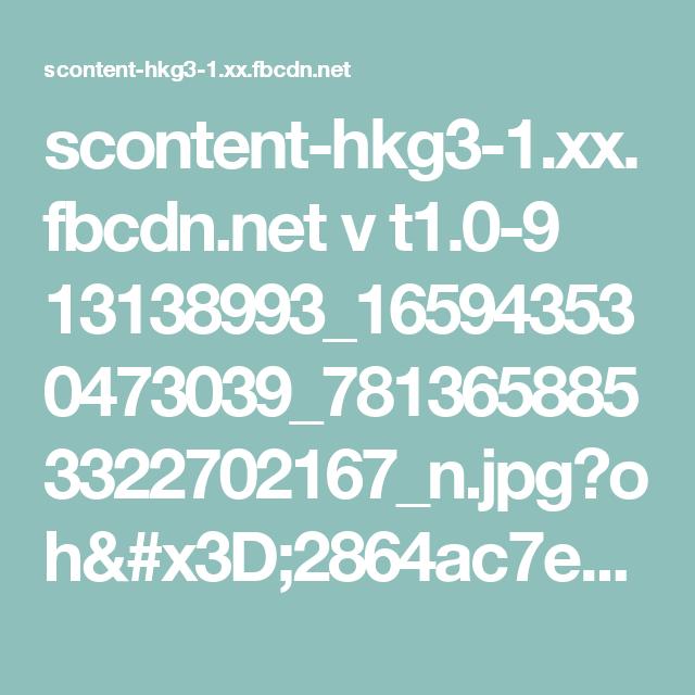 scontent-hkg3-1.xx.fbcdn.net v t1.0-9 13138993_165943530473039_7813658853322702167_n.jpg?oh=2864ac7e20c49259a92792d7b1006ea6&oe=579CDEA8