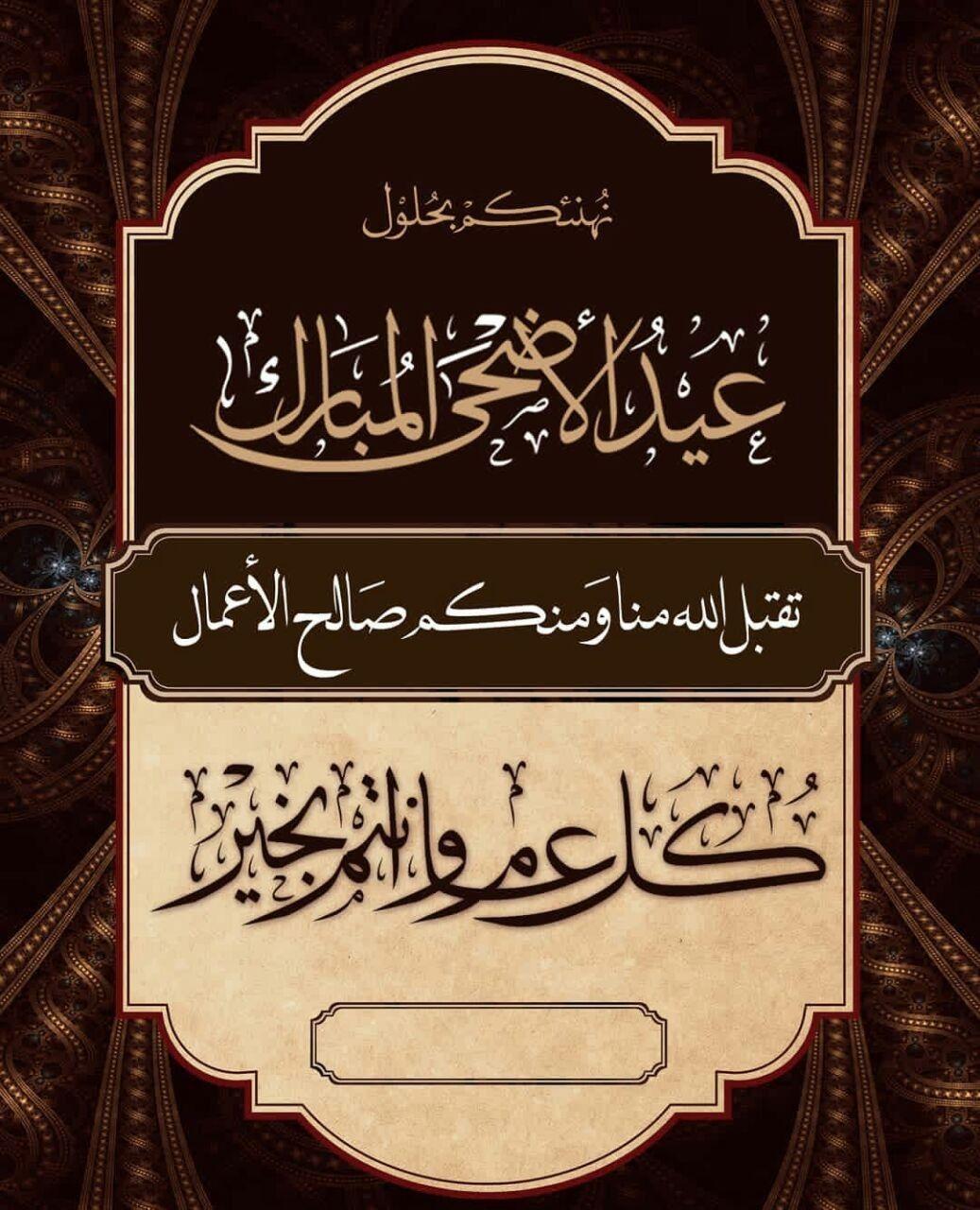Pin By Anakhanfari On أعياد إسلامية Eid Photos Eid Quotes Eid Mubarak Greeting Cards