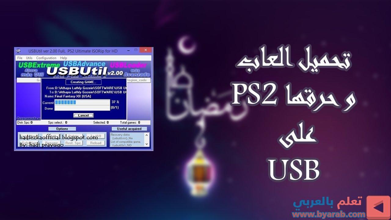 تحميل العاب Ps2 و حرقها على Usb Desktop Screenshot Lockscreen Lockscreen Screenshot