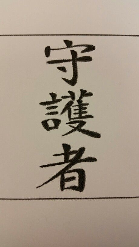 Kanji Symbol For Protector Ink Pinterest Tattoo And Tatoo