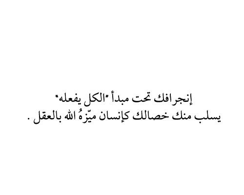 Pin By Mustafa Alfadhl On مما أعجبني Quotes Arabic Quotes