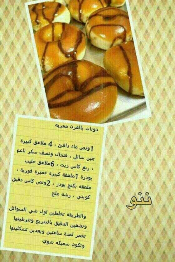 دونات بالفرن Arabic Food Recipes Food