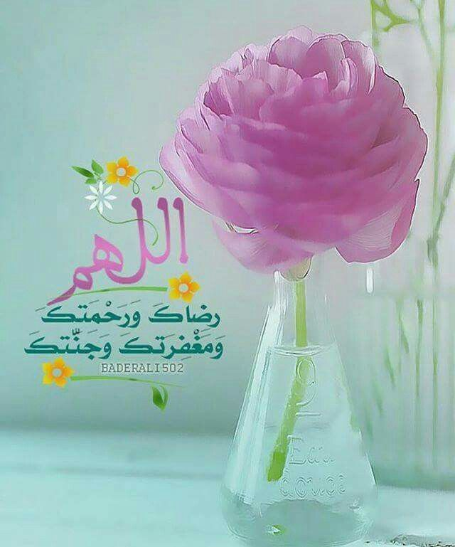 اللهم ارضى عنا ونحن عنك راضين ولاقدارك ممتنون ولك حامدون شاكرون على كل قضاء وقدر Quran Wallpaper Islamic Posters Instagram Posts