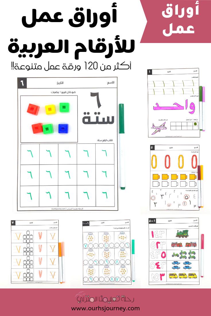 أوراق عمل للأرقام العربية من 1 10 للأولاد 120 صحفة Preschool Learning Preschool Learning Activities Free Educational Printables