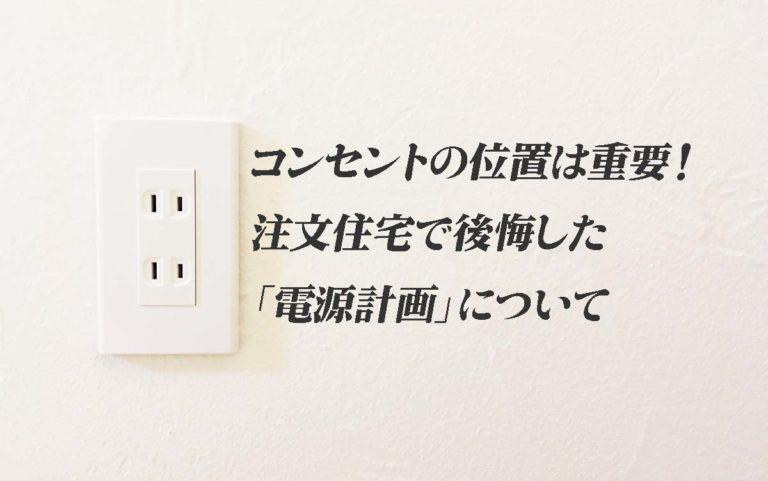 コンセントの位置は重要 注文住宅で後悔した 電源計画 について