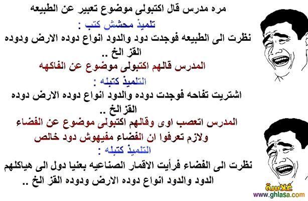 دود و الدود انواع Arabic Jokes Jokes Funny Jokes