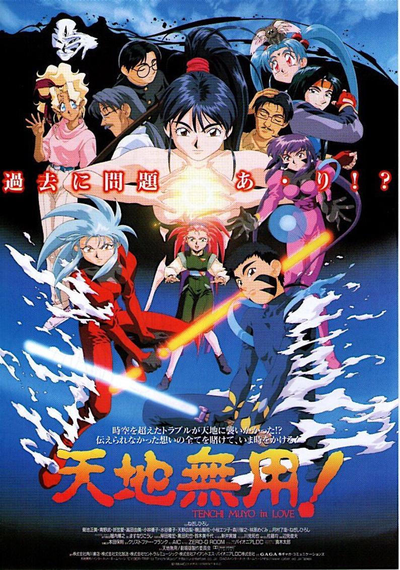 Tenchi Muyo 1 90s Anime Classic 1996 original print