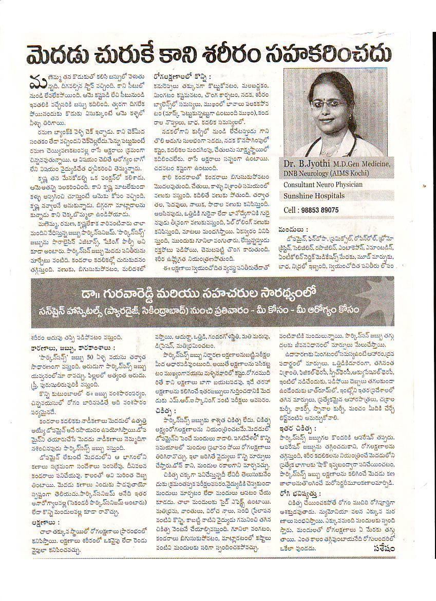 Ayurvedam ఆయరవద october 2012 in 2020 ayurveda