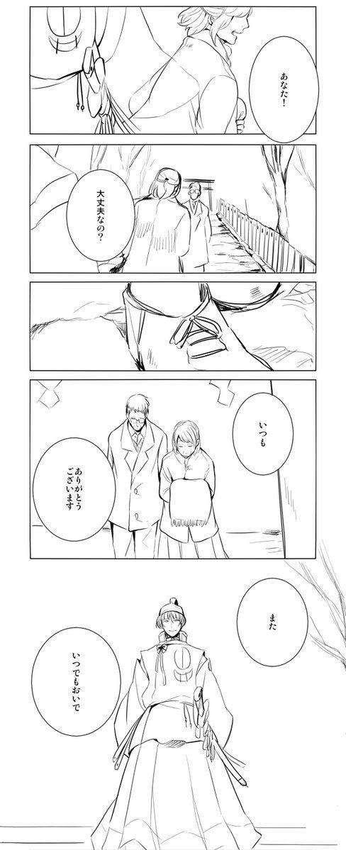 "mokuba@低浮上さんのツイート: ""石切丸さんがこんな感じで神社にいたらいいなっていう妄想。 https://t.co/GaieCtKGEy"""