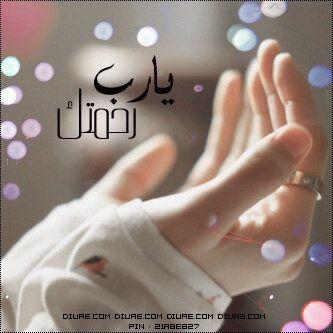 رمزيات واتس اب يارب صور مكتوب عليها دعاء يارب رمزيات واتس اب دعاء Islamic Quotes Hand Quotes Islamic Quotes Quran
