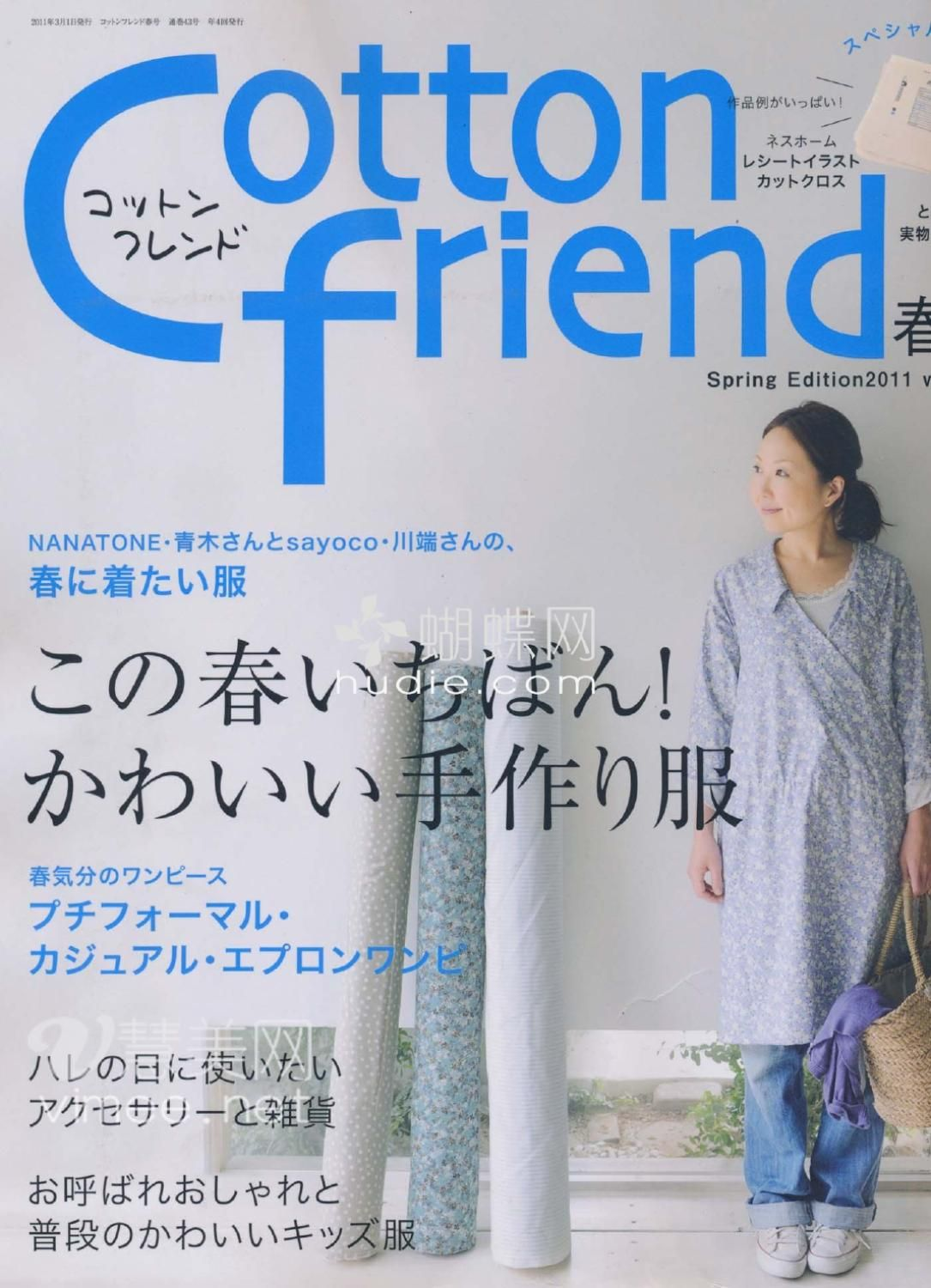 Cotton friend spring 11 sewing magazines japanese sewing and cotton friend spring 11 japanese sewing magazine jeuxipadfo Image collections