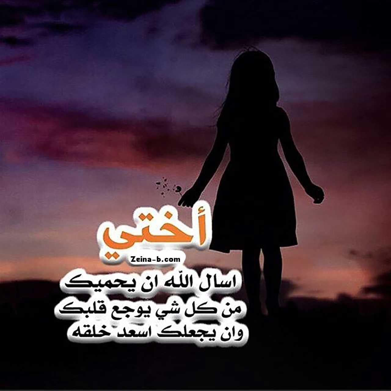 صور عن الاخت صور الاخت ٢٠٢٠ Beautiful Arabic Words Cover Photo Quotes Short Quotes Love
