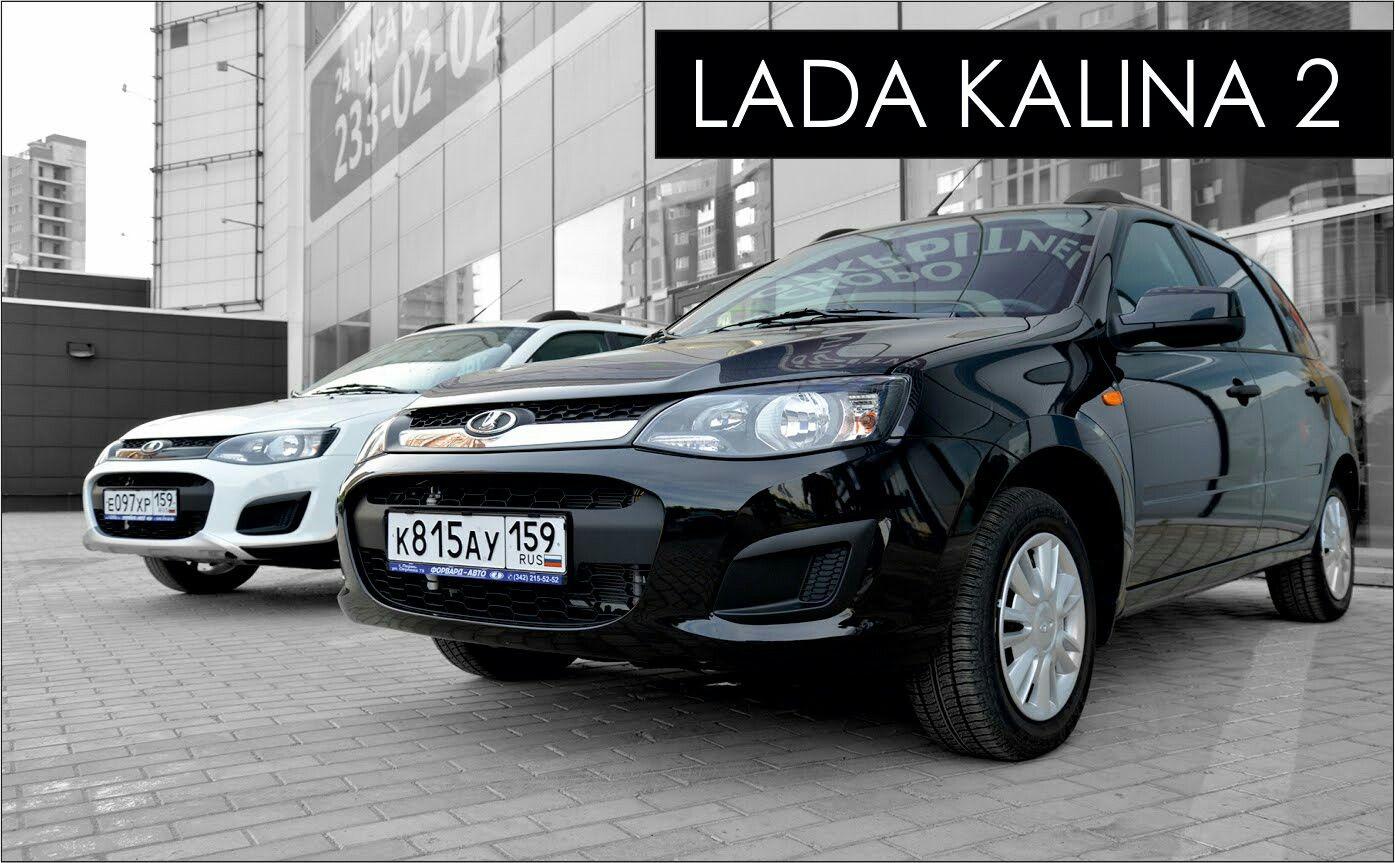 Lada Kalina ll