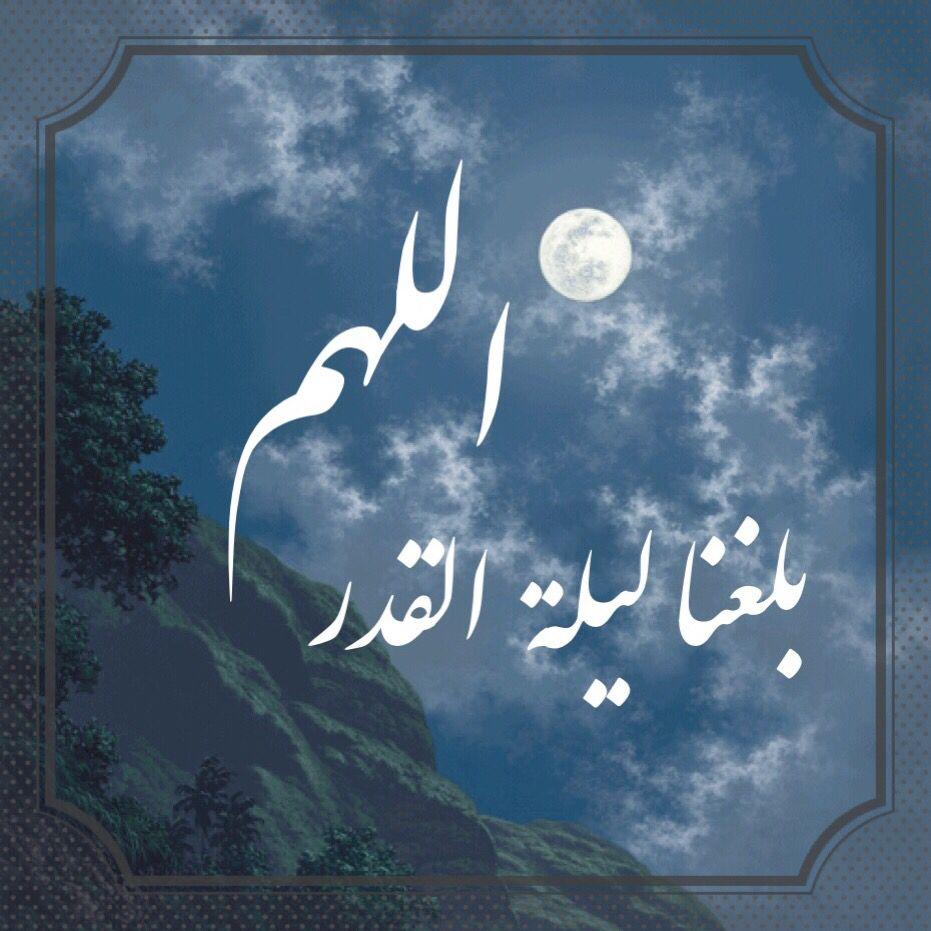 اللهم كما بلغتنا النصف من رمضان بلغنا نسمات ليلة القدر وأكمله لنا بذنب مغفور وسعي مشكور وتقبله منا بقبول حسن ونحن بأفضل Ramadan Quotes Ramadan Lantern Ramadan