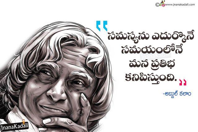 Apj Abdul Kalam Quotes In Telugu Kalam Art Hd Wallpapers Free