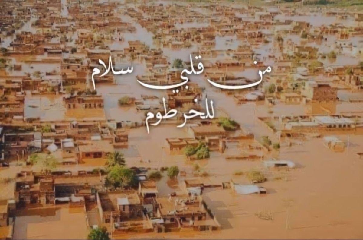 السودان فيضان الخرطوم فيضانات السودان In 2020 Home Decor Decals Decor Home Decor