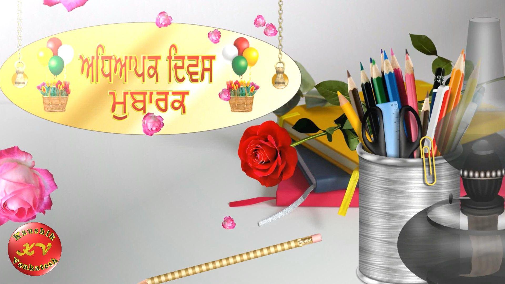 Happy Teachers Day Wishes Punjabi Status Video In 2020 Happy Teachers Day Wishes Happy Teachers Day Teachers Day Wishes