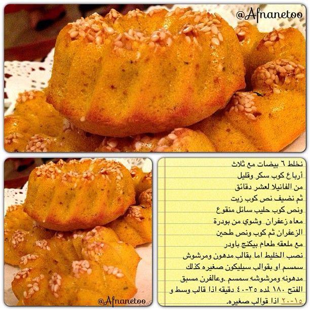قرص العقيلي تسلم يدج افنانيتو Heathy Food Recipes Tunisian Food
