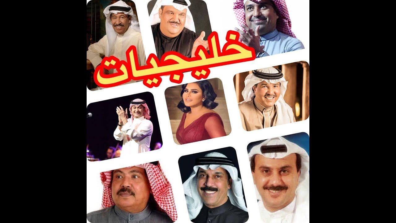 خليجيات كوكتيل لاجمل الاغاني الخليجيه القديمة The Best Of Arabian Gulf Songs Youtube Film Polaroid Film Music
