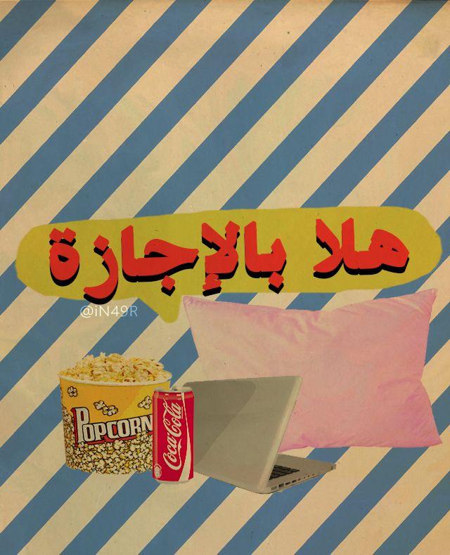 ص و ر من ح ي ٱت ي Pop Art Collage Print Stickers Eid Photos