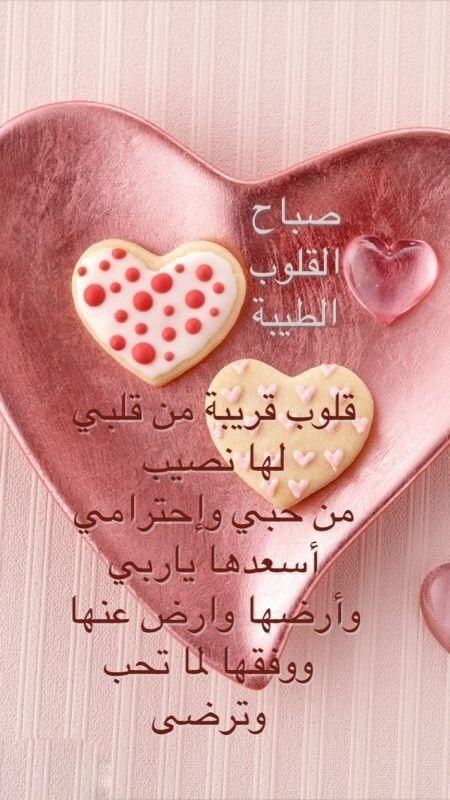 صباح القلوب ألطيبه Good Morning Flowers Gif Good Morning Images Flowers Beautiful Morning Messages