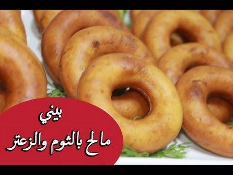 بيني مالح بالثوم والزعتر طريقة عمل الدونات المالح جديد حلويات خديجة 2016 Hd Food Bagel Bread
