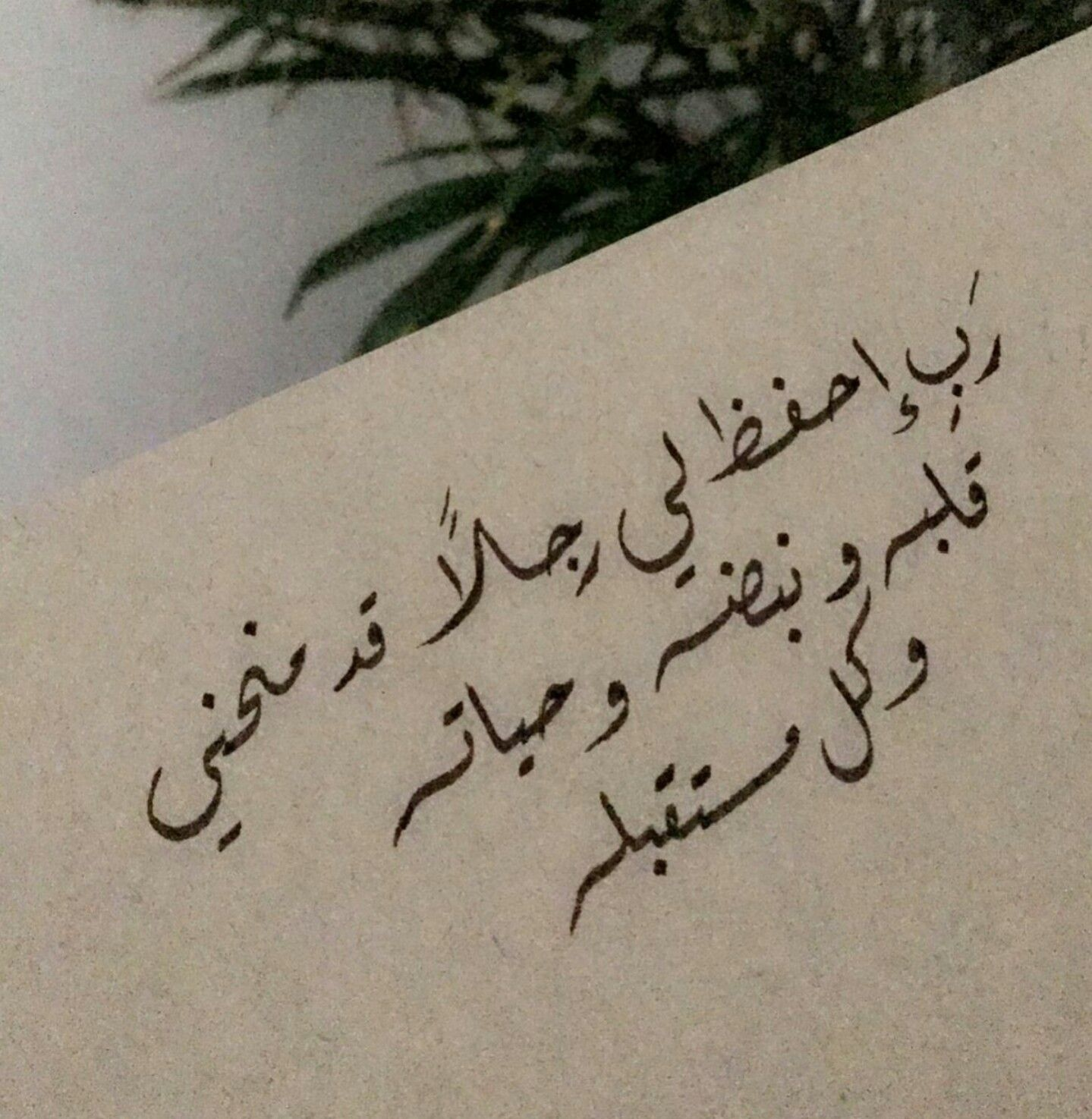 Pin By Sam Sam On حب Cute Love Stories Arabic Quotes Xoxo