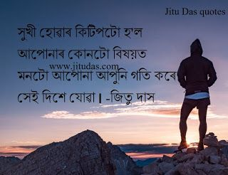 Assamese Motivational Status And Quotes Assamese Jitu Das S Quotes Motivational Status Emotional Quotes Quotes