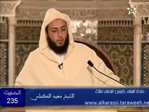 شرح موطأ الإمام مالك الشيخ الدكتور سعيد الكملي الحديث 235 Nun Dress Fashion Dresses