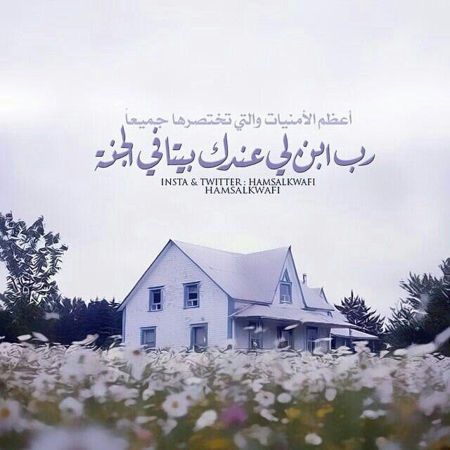 رب ابن لي عندك بيتا في الجنه Quran Quran Quotes Islam