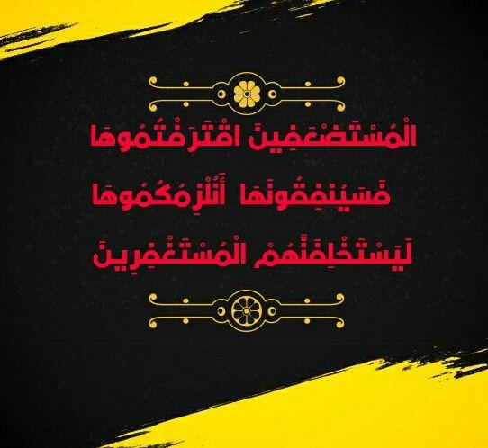 أطول كلمة في القرآن ما هي و ما هي الكلمات الطويلة الأخرى في القرآن الكريم Art Calligraphy Arabic Calligraphy