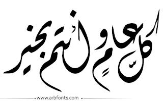 صور كل عام وانتم بخير بخط جميل Arabic Calligraphy Photo Art