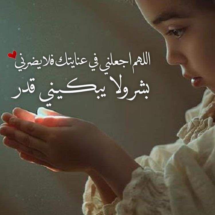 Pin By نوف الدوسري On Duea دعاء Islam Facts Words Prayers